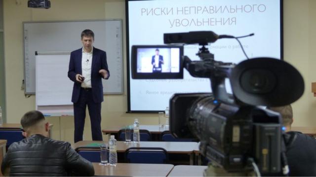 Онлайн трансляция обучающего курса для руководителей службы безопасности предприятия